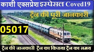 काशी एक्सप्रेस | Kashi Express | 05017 Train | Mumbai to Gorakhpur Train | Train Information screenshot 4