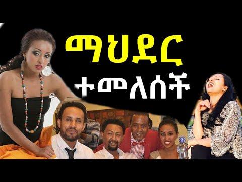 Ethiopia || ማህደር  አሰፋ ዋው ልትመጣ ነው| Mahder Assefa Ethiopian artist || Ashruka