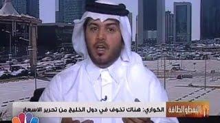 برنامج النفط والطاقة/ في خطوة مفاجئة.. قطر تحرر كامل أسعار المشتقات النفطية