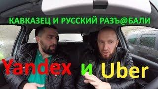 РУССКИЙ И КАВКАЗЕЦ РАЗЪ@БАЛИ ТАКСИ Yandex и Uber