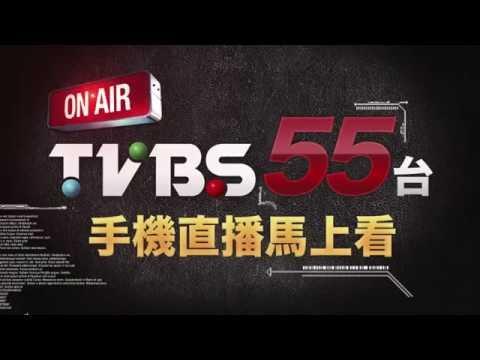 TVBS 新聞台 世大運即時新聞