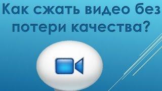Как сжать видео без потери качества(МОЙ САЙТ: http://ot-ivana.ru/ Ключи: как сжать видео без потери качества. Всем здравствуйте! В этом полезном видео..., 2015-05-08T19:52:06.000Z)