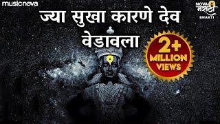 Jya Sukha Karne Dev Vedavala Song - Vitthalachi Gani | ज्या सुखा कारणे देव | Vitthal Songs Marathi