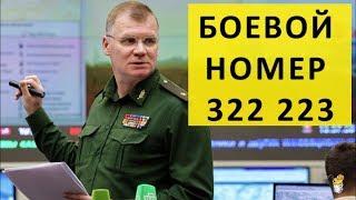 Минобороны РФ раскрывает новые данные. Вина Киева доказана!