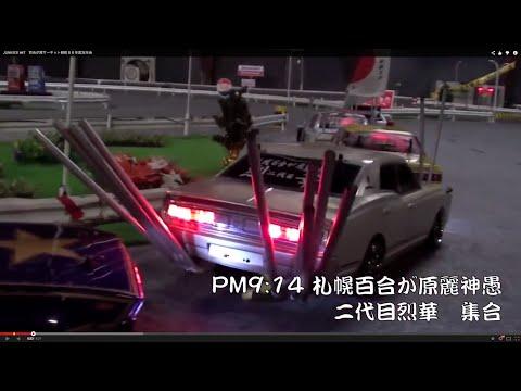 ラジコン暴走族パトカー対決! 昭和86年度忘年会 JUNKIES #47 RC DRIFT PV