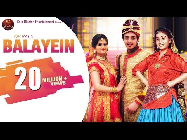 BALAYEIN बलाएं I New Haryanvi Song 2019 I Anjali Raghav I Diler Singh Kharkiya I Kala Niketan