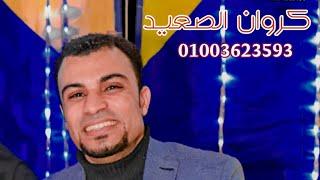 احمد عادل الجديد 2020لابيت ابوي ولا ارضه موضوع من الواقع من فريق كروان الصعيد توزيع مهند السعيد