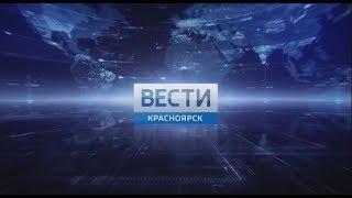 Вести-Красноярск 20:44 22.06.2017