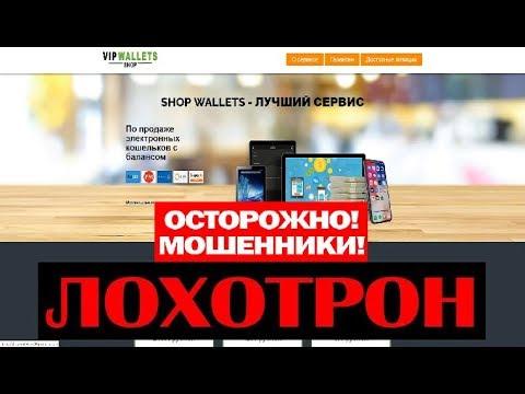 Блог Светланы Шараповой и Проект Shop Wallets! Развод на деньги! Лохотрон Обман Развод Честный отзыв