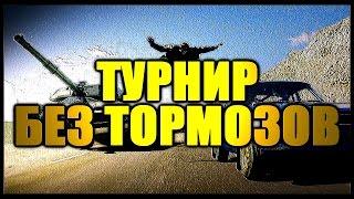Arma 3 Altis Life Турнир: Без Тормозов.