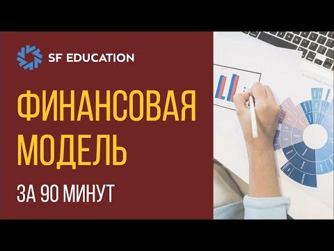 ФИНАНСОВАЯ МОДЕЛЬ КОМПАНИИ ЗА 90 МИНУТ