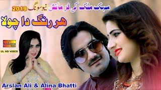 Har Rang Da Chola | Singer Arslan Ali & Zobia | Latest Song 2019 | Latest Punjabi And Saraiki