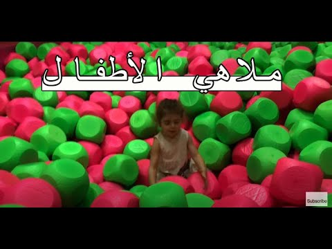 تحدي-الالعاب,-ملعب-داخلي,-ملاهي-امنة-للاطفال,-اغنية-اطفال,-لعب-الكرة-للاطفال-i-ألعاب-اطفال