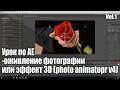 У2 Оживление фотографии или эффект 3D в After effects (photo animator v4) Vol.1