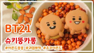 [Eng] 귀염뽀짝한 BT21 슈키 커스텀 마카롱 만들…