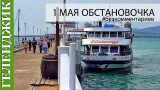 Геленджик 1 Мая. Пляж, набережная, погода, море, центр, обстановка #безкомментариев