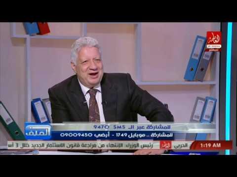 مرتضي منصور ' لـ السيسى ' الفلوس اللى بتصرفها على العاصمة الادارية ' الشعب بيعانى وعايز ياكل