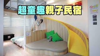 親子民宿溜滑梯超童趣喔! 后里【風自然親子時尚旅宿】生活 ...