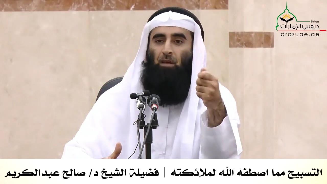 التسبيح مما اصطفه الله لملائكته | فضيلة الشيخ د/ صالح عبدالكريم