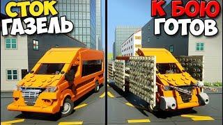 Brick Rigs - ЛЕГО ТАЧКА НА ПРОКАЧКУ | ТЮНИНГ В ГАРАЖАХ