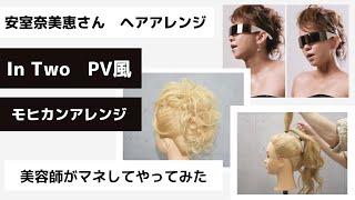 安室奈美恵さん「 In Two」PVの髪型・モヒカンアレンジのやり方 またゴム 検索動画 14