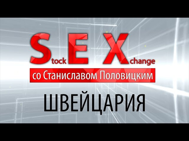 Stock EXchange со Станиславом Половицким. Швейцария.