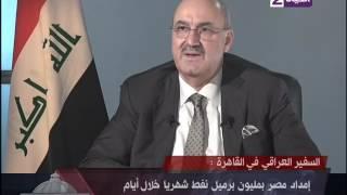 بالفيديو.. السفير العراقي يكشف تفاصيل اتفاقية إمداد مصر بمليون برميل نفط شهريًا