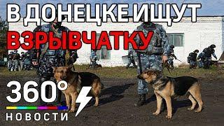 В Донецке ищут возможные закладки взрывчатки