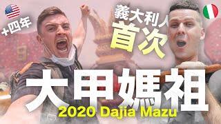 我是正港台灣人 美國人參與第四年  義大利人首次體驗台灣【2020 大甲媽祖遶境活動】