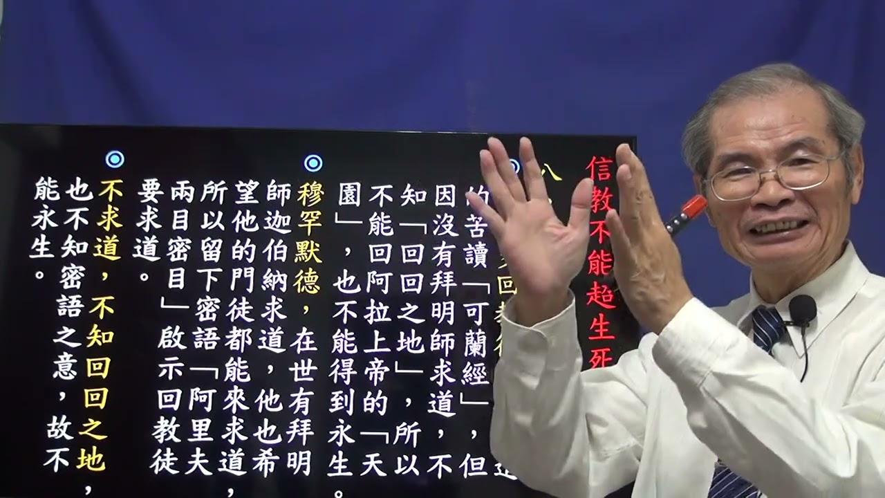 信教不能超生死  ㈤  悟見講  大道講座道與教  2021-04-16  錄(附講綱)