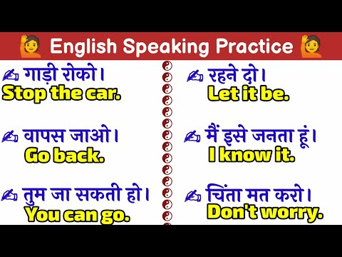 English Sentences Practice ® अंग्रेजी बोलने का अभ्यास करें © अंग्रेजी बोलना सीखें © General Classes