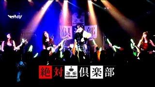 絶対倶楽部 (ZETTAI CLUB) 「龍銘祭 東京編2」 -SET LIST- 1. HIREFUSHI...