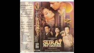 Suraj Pey Dastak - Title Track (Solo) - Tahira Syed