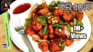 ଚିଲି କୋବି ( Chili Kobi ) | Chilli Gobi Recipe ( Dry ) | Restaurant Style | Odia