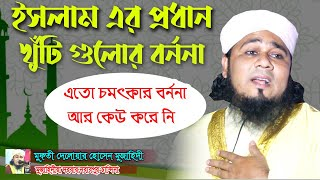 Download ইসলাম এর প্রধান খুটি গুলোর বর্ননা _ Mufti Delowar Hossen Mojahedi মুফতি দেলোয়ার হোসেন মুজাহিদী
