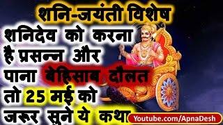 Shanivar Vrat Katha & Puja Vidhi  - शनिवार व्रत की कथा एवं पूजा विधि