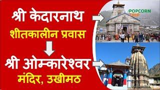 Omkareshwar Temple, Ukhimath | ओम्कारेश्वर मंदिर, उखीमठ