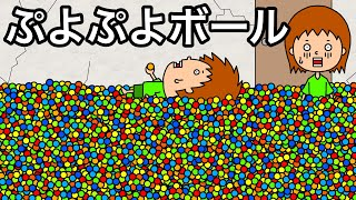 【アニメ】ぷよぷよボール100万粒
