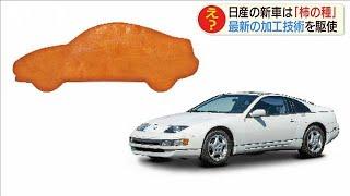日産の新車は「柿の種」最新の加工技術をアピール(20/06/25)