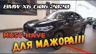 BMW X6 G06 2020 Must-Have для мажора