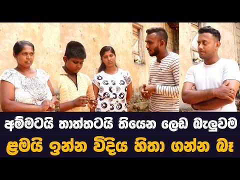 දවස් ගනන් කන්න නෑ | Heart Touching Story Sinhala | MY TV SRI LANKA