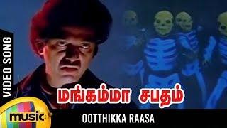 Mangamma Sabatham Movie Songs | Oothikka Raasa Video Song | Kamal Haasan | Madhavi | Sankar Ganesh