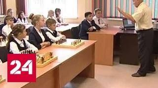 Ученики начальных классов будут посещать уроки шахмат