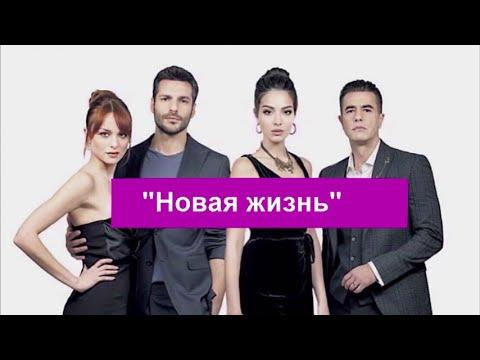 """Турецкий сериал """"Новая жизнь"""" дата выхода"""