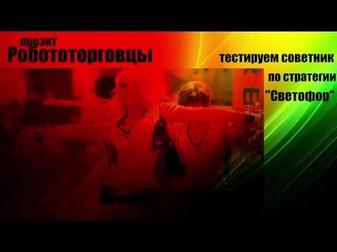Робототорговцы - Тестируем советник по стратегии Светофор