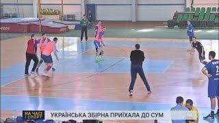 Українська збірна з гандболу тренувалася у Сумах