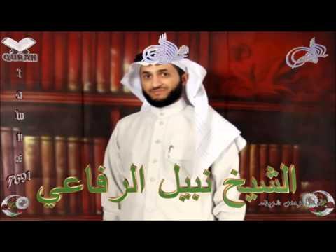 Sheikh Nabil Ar-Rifai - Quran (05) Al-Ma'idah - سورة المائدة