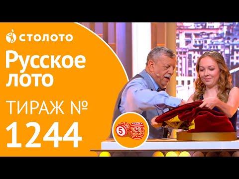 Столото представляет | Русское лото тираж №1244 от 12.08.18