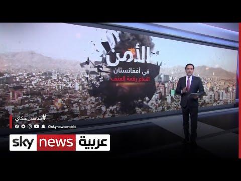 الأمن في أفغانستان.. اتساع رقعة العنف  - نشر قبل 2 ساعة