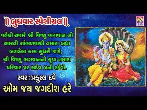 Famous Krishna Aarti || Om Jai Jagdish Hare || Krishna Aarti ||Gujarati Super Hit Arti ||Praful Dave